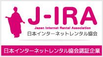日本インターネットレンタル協会認証企業